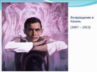 Возвращение в Казань (1907 – 1913)