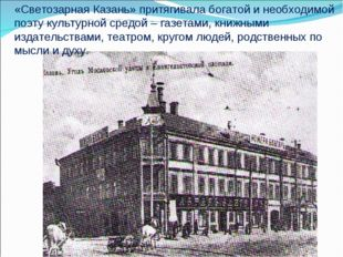 «Светозарная Казань» притягивала богатой и необходимой поэту культурной средо