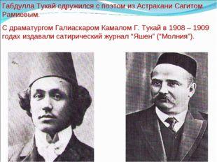 Габдулла Тукай сдружился с поэтом из Астрахани Сагитом Рамиевым. С драматурго