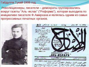 Габдулла Тукай 1908 год. Революционеры, писатели – демократы группировались в