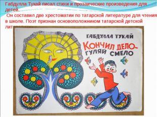 Габдулла Тукай писал стихи и прозаические произведения для детей. Он составил