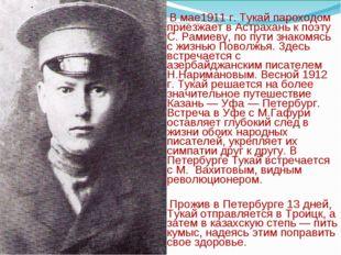 В мае1911 г. Тукай пароходом приезжает в Астрахань к поэту С. Рамиеву, по пу