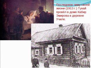 Последнюю зиму своей жизни (1913 г.) Тукай провёл в доме Кабир Эмирова в дере