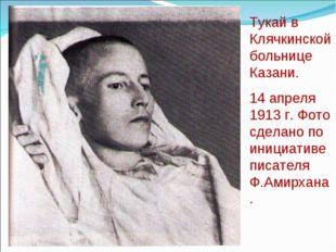 Тукай в Клячкинской больнице Казани. 14 апреля 1913 г. Фото сделано по инициа
