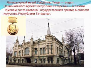 Литературный музей Габдуллы Тукая — отдел Национального музея Республики Тат