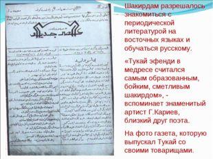 Шакирдам разрешалось знакомиться с периодической литературой на восточных язы