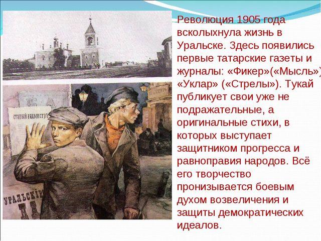 Революция 1905 года всколыхнула жизнь в Уральске. Здесь появились первые тата...