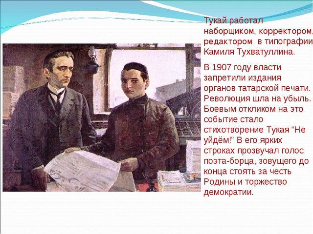 Тукай работал наборщиком, корректором, редактором в типографии Камиля Тухвату...