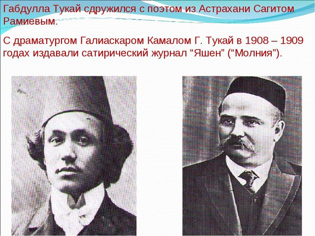 Габдулла Тукай сдружился с поэтом из Астрахани Сагитом Рамиевым. С драматурго...