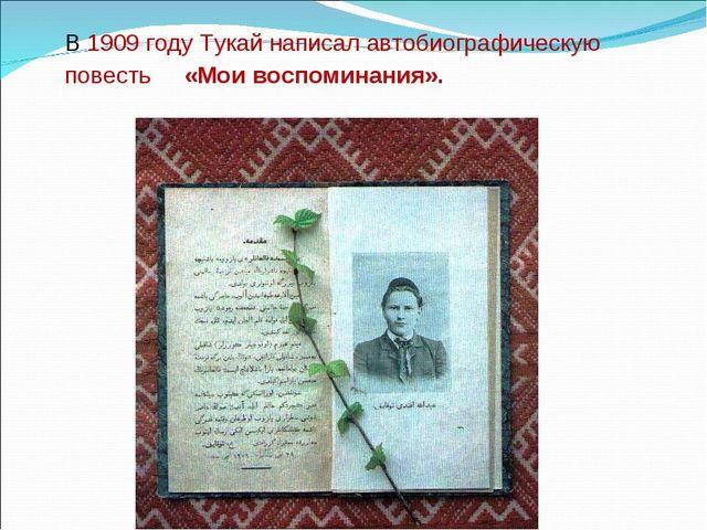 В 1909 году Тукай написал автобиографическую повесть «Мои воспоминания».