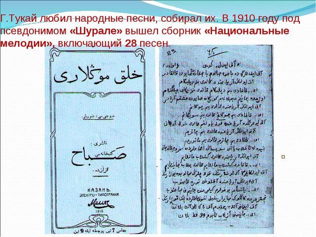 Г.Тукай любил народные песни, собирал их. В 1910 году под псевдонимом «Шурале...