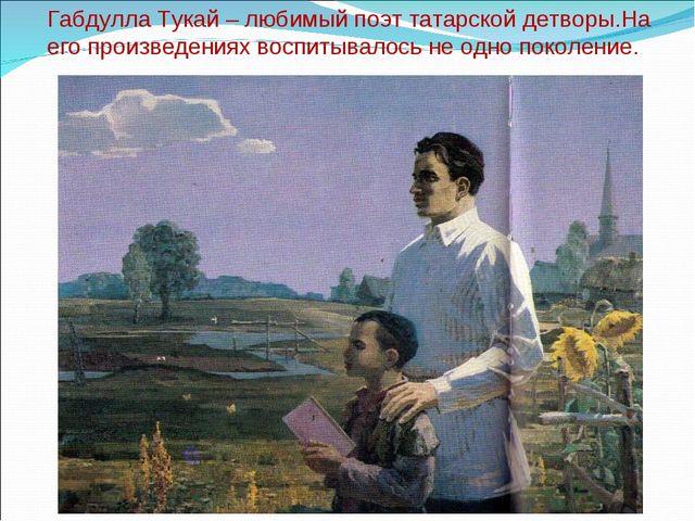 Габдулла Тукай – любимый поэт татарской детворы.На его произведениях воспитыв...