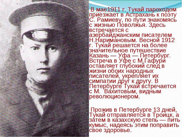 В мае1911 г. Тукай пароходом приезжает в Астрахань к поэту С. Рамиеву, по пу...