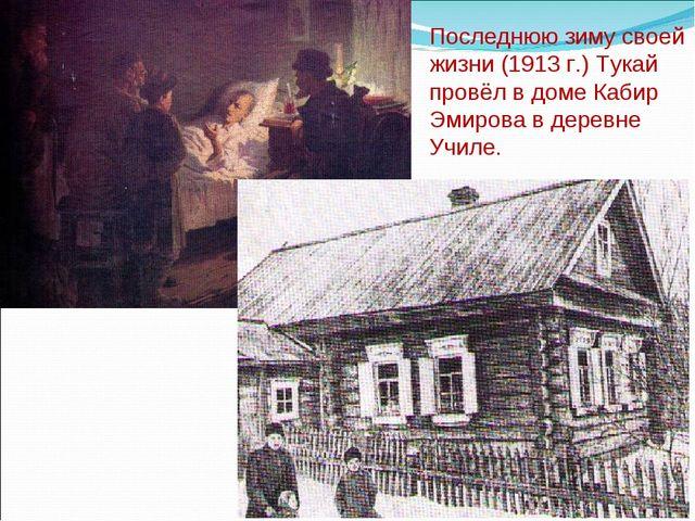 Последнюю зиму своей жизни (1913 г.) Тукай провёл в доме Кабир Эмирова в дере...