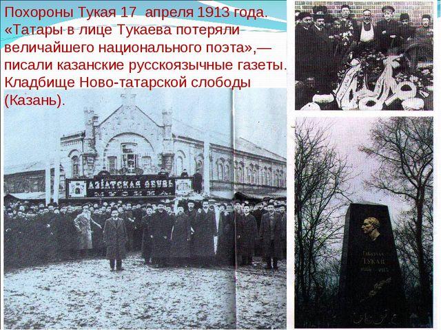 Похороны Тукая 17 апреля 1913 года. «Татары в лице Тукаева потеряли величайше...