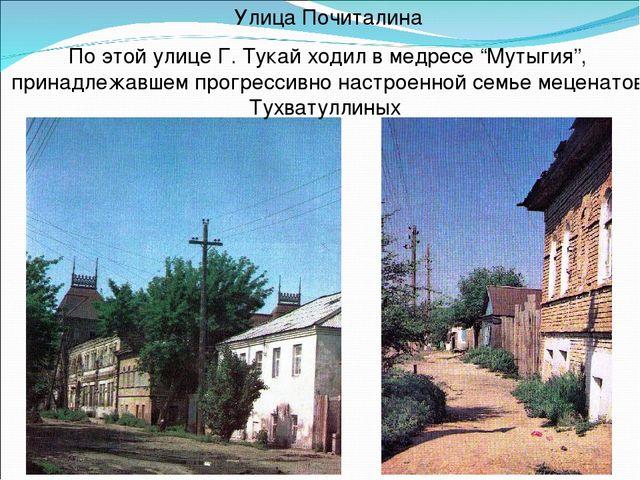"""Улица Почиталина По этой улице Г. Тукай ходил в медресе """"Мутыгия"""", принадлежа..."""