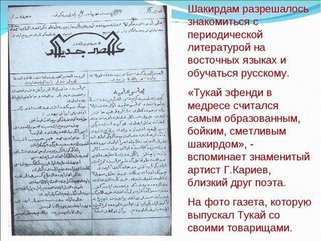 Шакирдам разрешалось знакомиться с периодической литературой на восточных язы...
