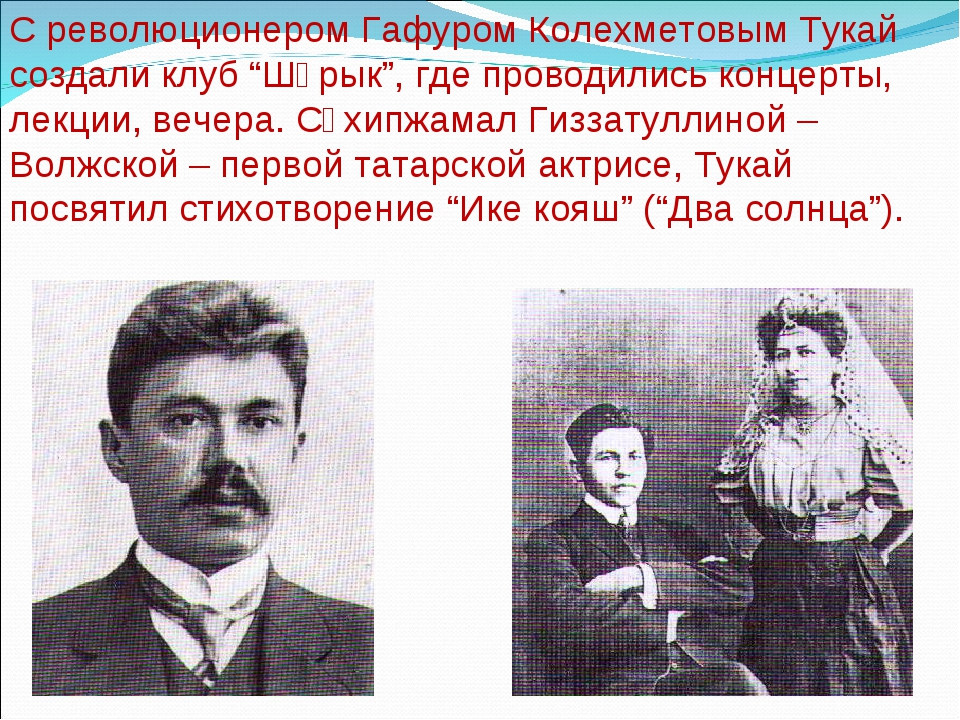 """С революционером Гафуром Колехметовым Тукай создали клуб """"Шәрык"""", где проводи..."""