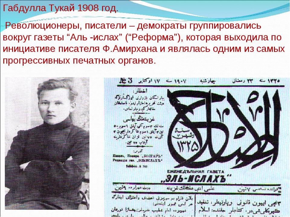 Габдулла Тукай 1908 год. Революционеры, писатели – демократы группировались в...