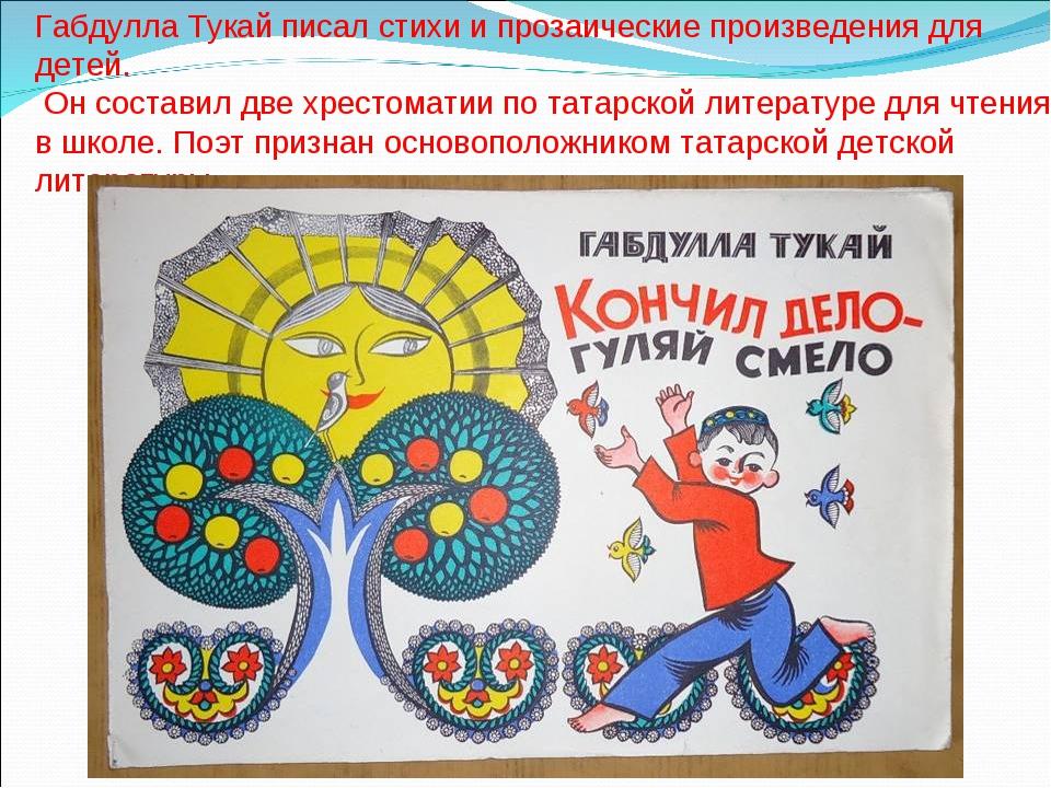 Габдулла Тукай писал стихи и прозаические произведения для детей. Он составил...
