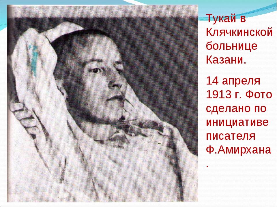 Тукай в Клячкинской больнице Казани. 14 апреля 1913 г. Фото сделано по инициа...