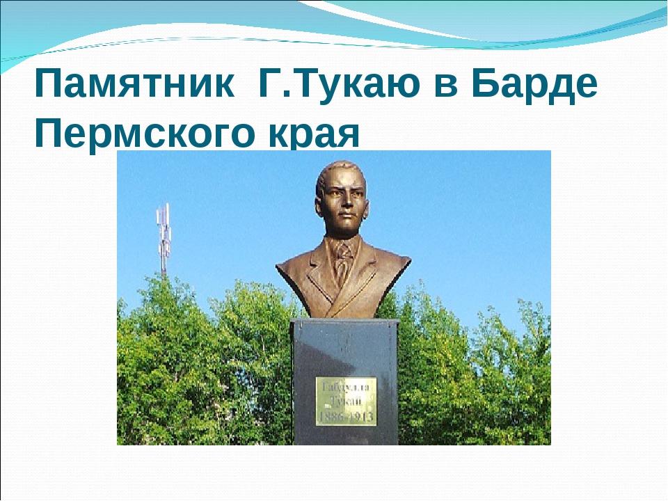 Памятник Г.Тукаю в Барде Пермского края 28 июня 2013 г. в селе Барда Бардымс...