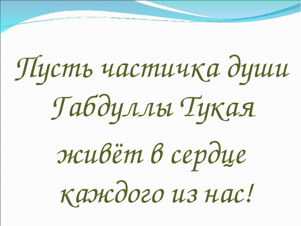 Пусть частичка души Габдуллы Тукая живёт в сердце каждого из нас!