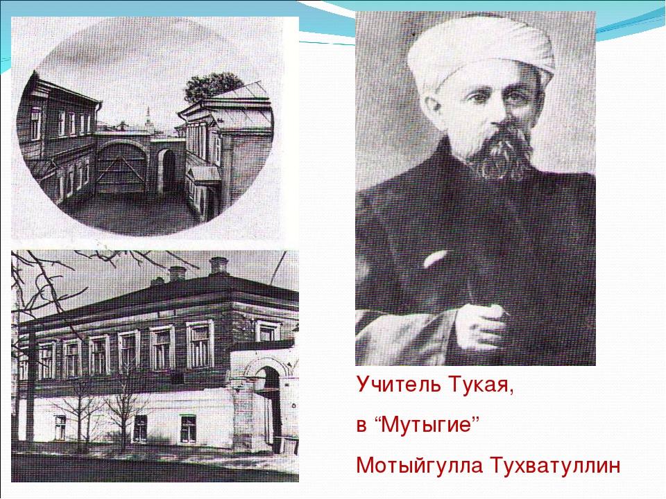 """Учитель Тукая, в """"Мутыгие"""" Мотыйгулла Тухватуллин"""