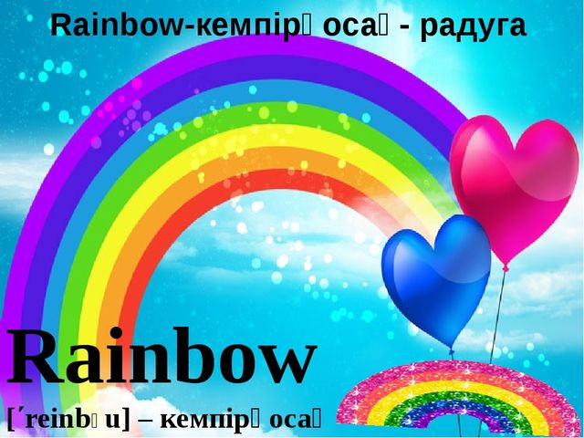Rainbow [΄reinbƆu] – кемпірқосақ Rainbow-кемпірқосақ- радуга