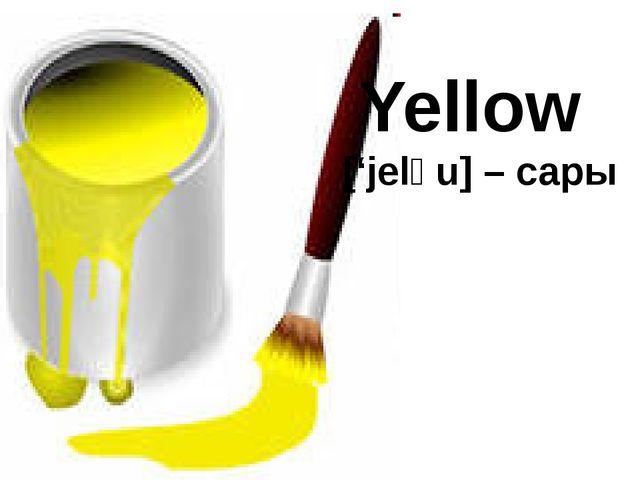 Yellow ['jelәu] – сары
