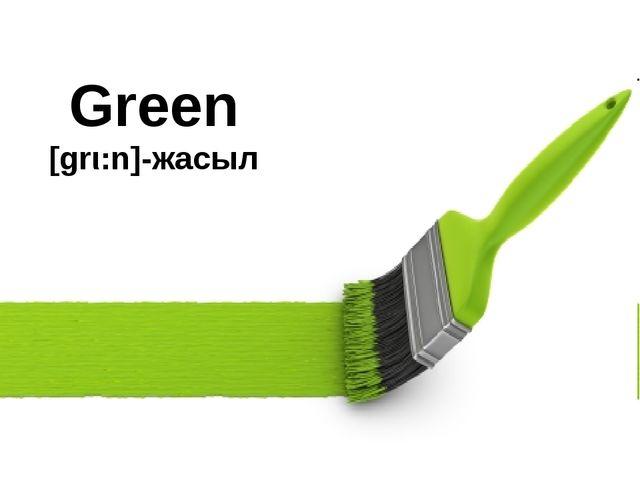 Green [grι:n]-жасыл