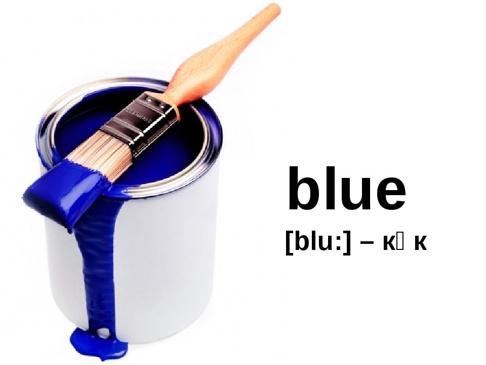 blue [blu:] – көк