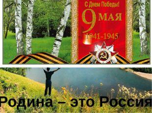 Родина – это Россия