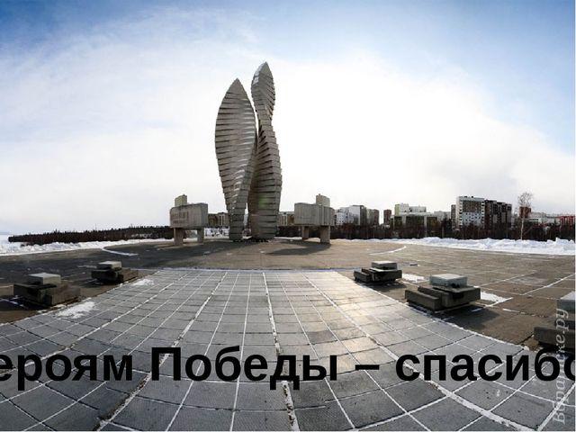 Героям Победы – спасибо!