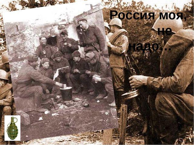 Россия моя, не надо…
