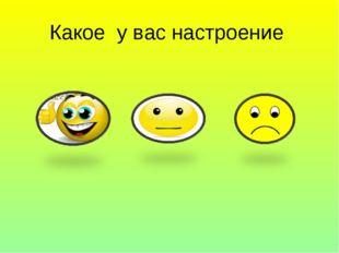 Какое у вас настроение