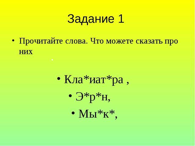 Задание 1 Прочитайте слова. Что можете сказать про них Кла*иат*ра , Э*р*н,...
