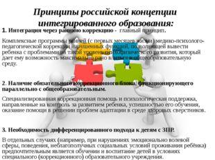Принципы российской концепции интегрированного образования: 1. Интеграция чер