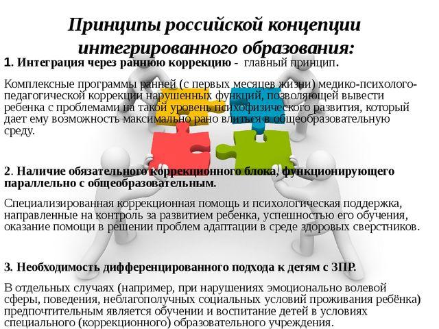 Принципы российской концепции интегрированного образования: 1. Интеграция чер...
