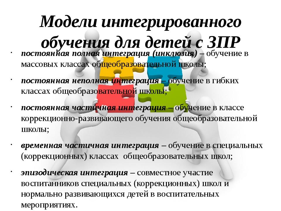 Модели интегрированного обучения для детей с ЗПР постоянная полная интеграция...