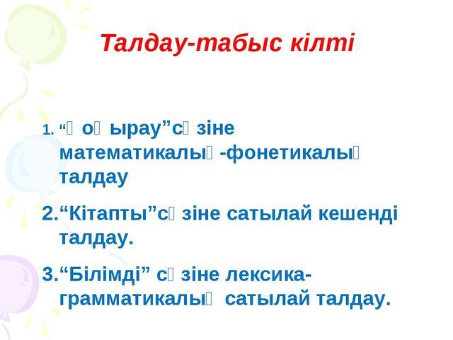 """Талдау-табыс кілті """"Қоңырау""""сөзіне математикалық-фонетикалық талдау """"Кітапты..."""