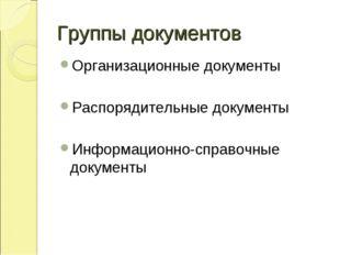 Группы документов Организационные документы Распорядительные документы Информ