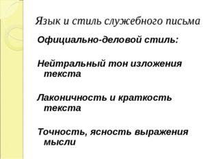 Язык и стиль служебного письма Официально-деловой стиль: Нейтральный тон изло