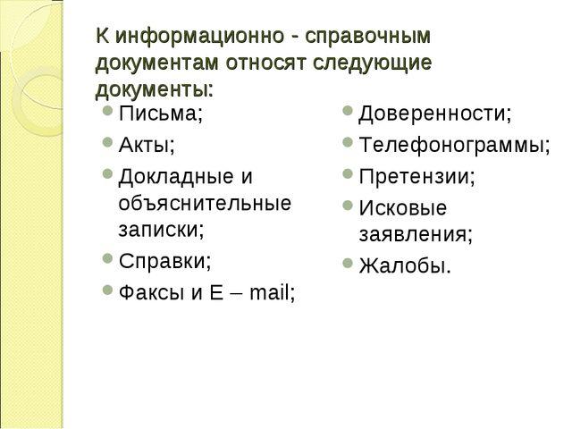 К информационно - справочным документам относят следующие документы: Письма;...