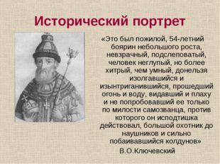 Исторический портрет «Это был пожилой, 54-летний боярин небольшого роста, нев
