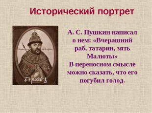 Исторический портрет А. С. Пушкин написал о нем: «Вчерашний раб, татарин, зят
