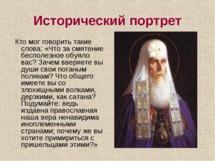 Исторический портрет Кто мог говорить такие слова: «Что за смятение бесполезн