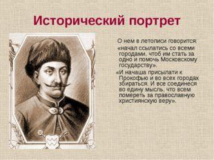 Исторический портрет О нем в летописи говорится:  «начал ссылатись со всеми