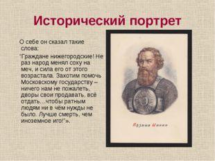 """Исторический портрет О себе он сказал такие слова: """"Граждане нижегородские! Н"""