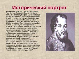 Исторический портрет знаменитый деятель Смутного времени. При Борисе Годунове